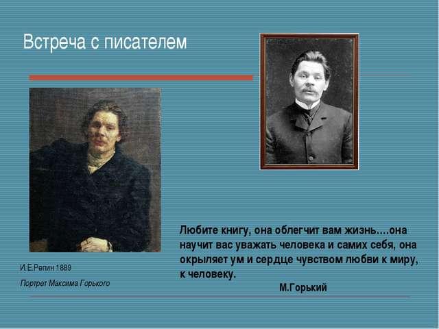 Встреча с писателем И.Е.Репин 1889 Портрет Максима Горького Любите книгу, она...