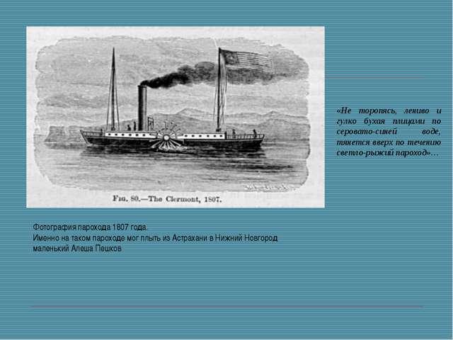 Фотография парохода 1807 года. Именно на таком пароходе мог плыть из Астрахан...