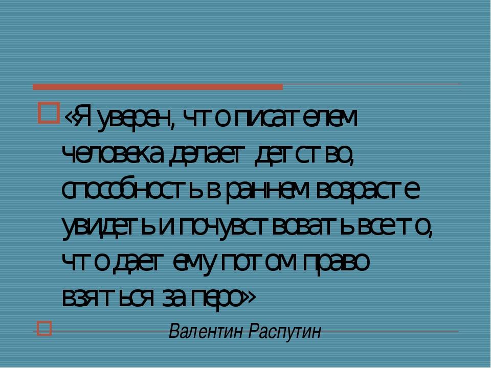 «Я уверен, что писателем человека делает детство, способность в раннем возрас...