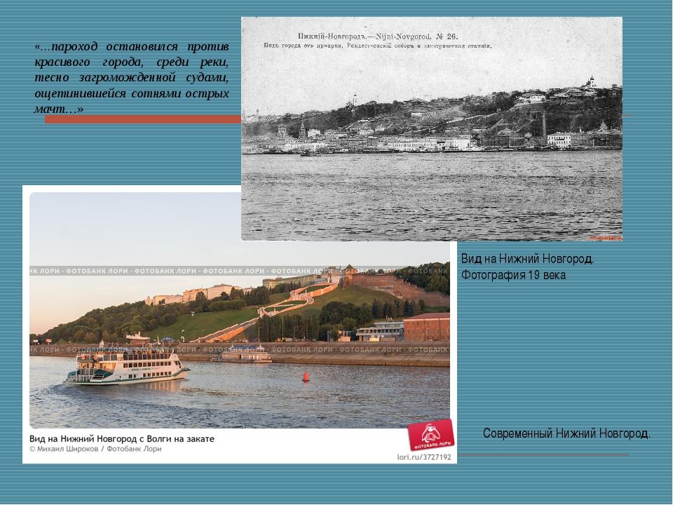 Вид на Нижний Новгород. Фотография 19 века «…пароход остановился против краси...
