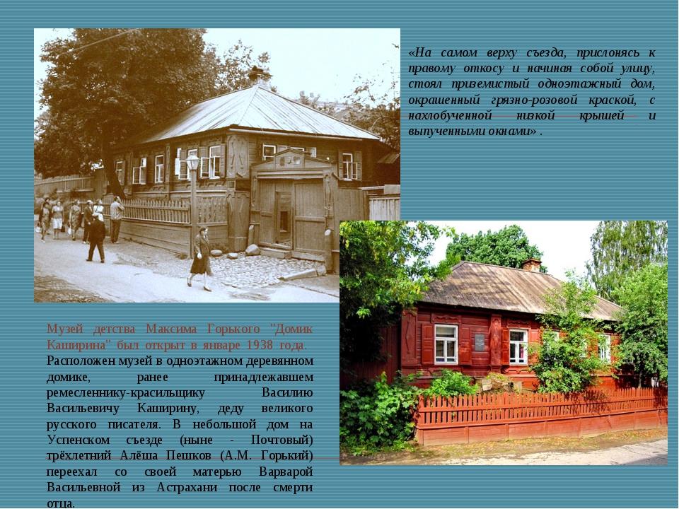 """Музей детства Максима Горького """"Домик Каширина"""" был открыт в январе 1938 года..."""