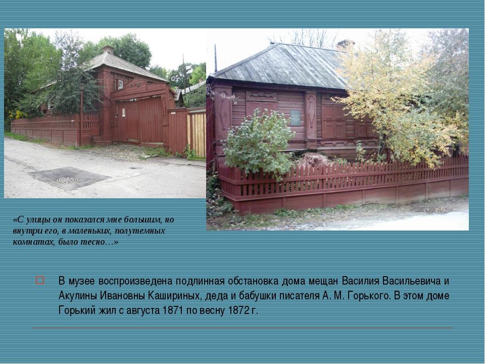 В музее воспроизведена подлинная обстановка дома мещан Василия Васильевича и...