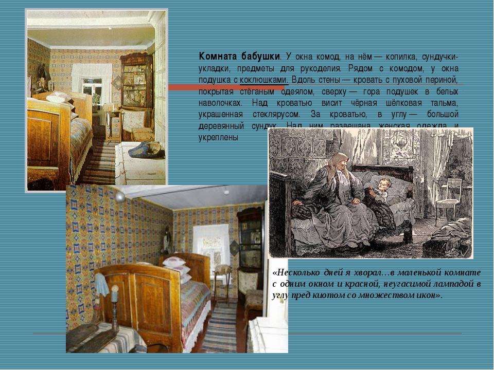 Комната бабушки. У окна комод, на нём— копилка, сундучки-укладки, предметы д...