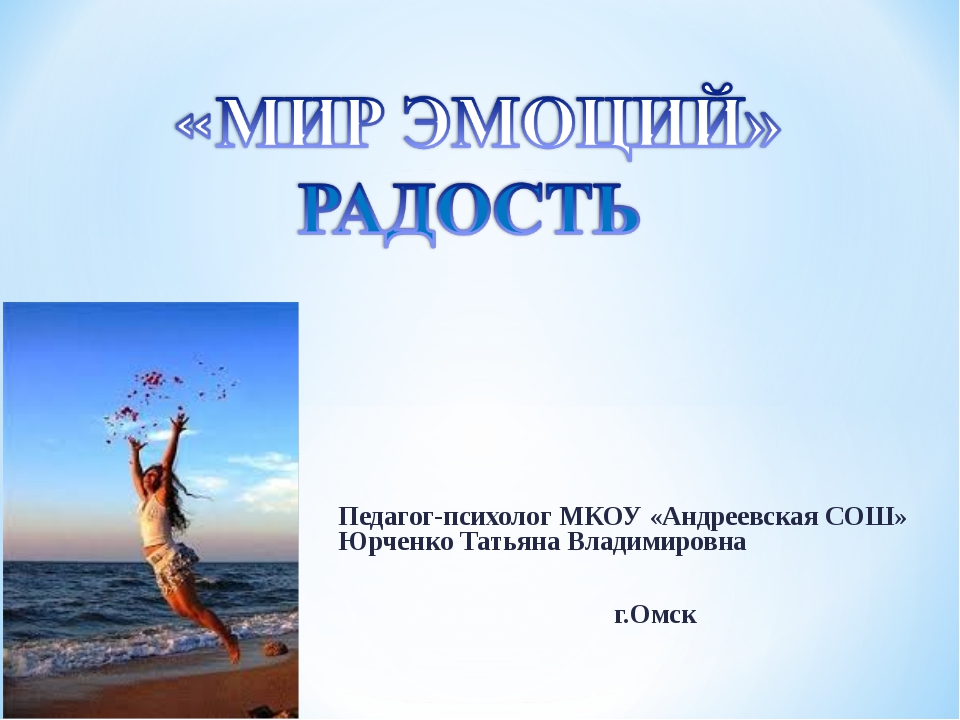 Педагог-психолог МКОУ «Андреевская СОШ» Юрченко Татьяна Владимировна г.Омск