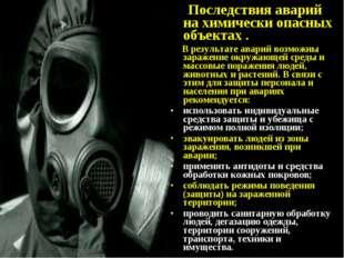 Последствия аварий на химически опасных объектах . В результате аварий возмо