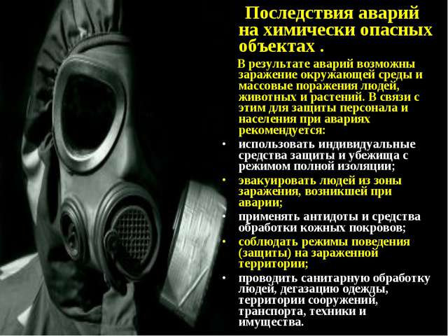 Последствия аварий на химически опасных объектах . В результате аварий возмо...