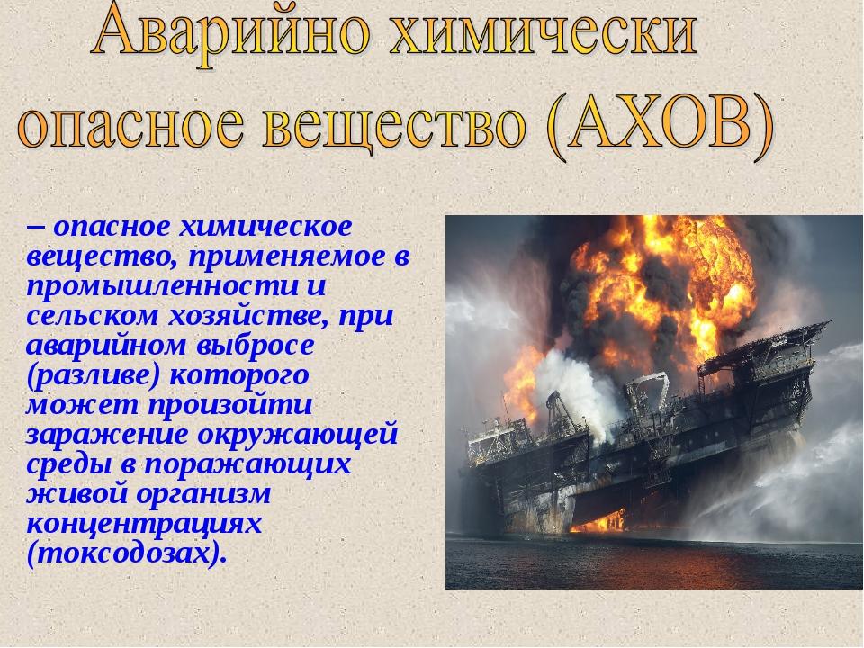 – опасное химическое вещество, применяемое в промышленности и сельском хозяйс...