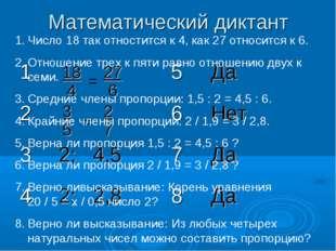 Математический диктант 27 6 18 4 = = 3 5 2 7 Число 18 так отностится к 4, как