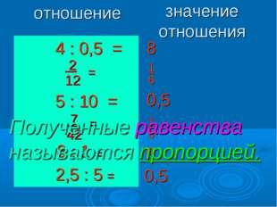 отношение 4 : 0,5 = 2 12 = значение отношения 5 : 10 = 8 : 1 2,5 : 5 7 42 = 8