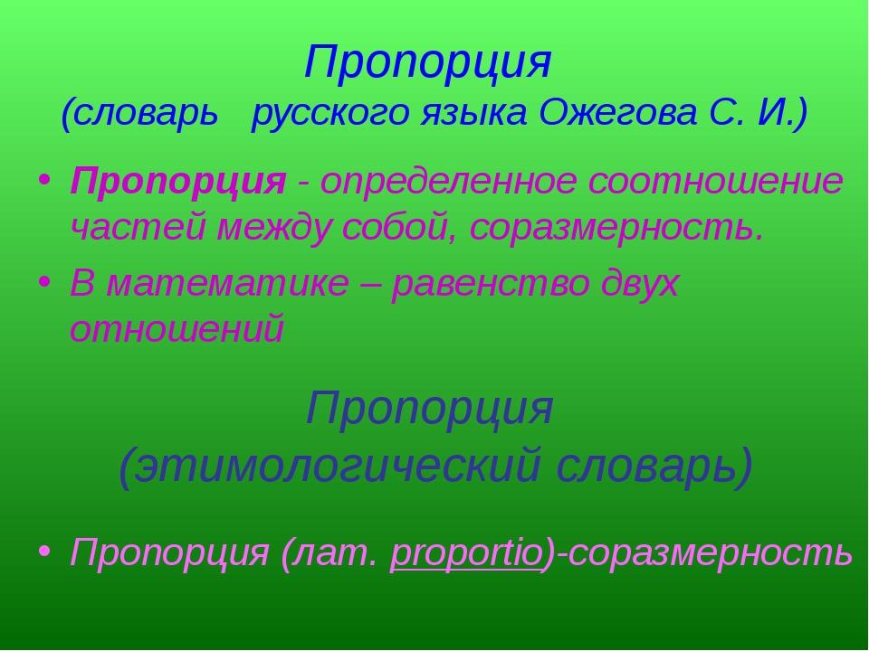 Пропорция (словарь русского языка Ожегова С. И.) Пропорция - определенное соо...