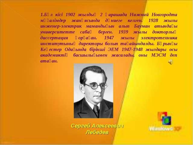 Бұл кісі 1902 жылдың 2 қарашада Нижний Новгородта мұғалімдер жанұясында дүние...