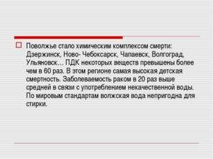 Поволжье стало химическим комплексом смерти: Дзержинск, Ново- Чебоксарск, Ча