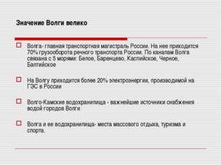 Значение Волги велико Волга- главная транспортная магистраль России. На нее п