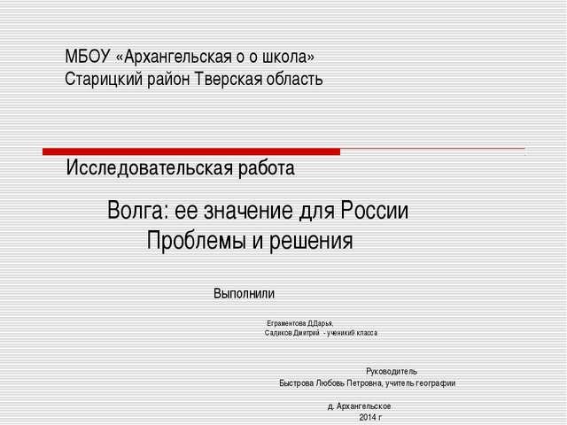 МБОУ «Архангельская о о школа» Старицкий район Тверская область Исследовател...