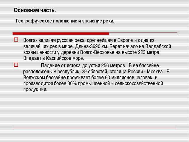 Основная часть. Географическое положение и значение реки. Волга- великая русс...