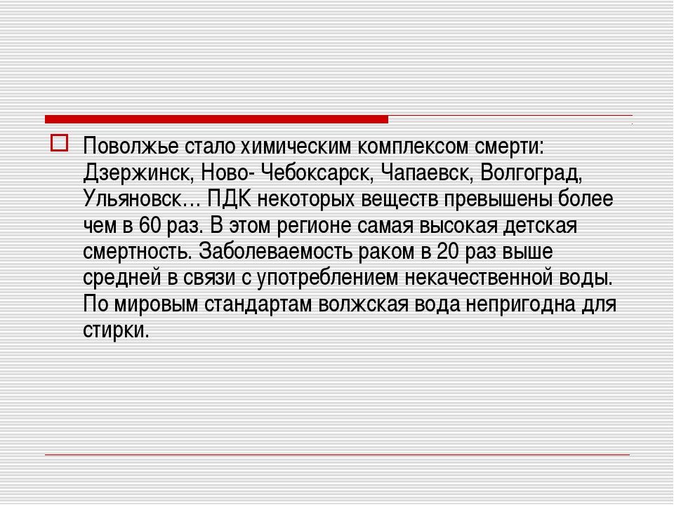 Поволжье стало химическим комплексом смерти: Дзержинск, Ново- Чебоксарск, Ча...
