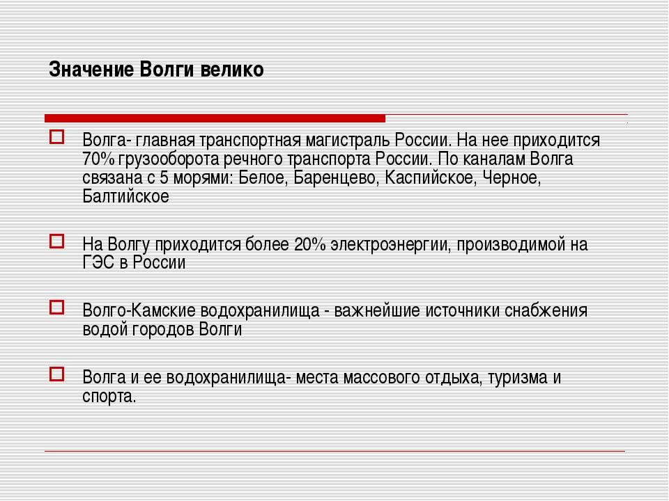 Значение Волги велико Волга- главная транспортная магистраль России. На нее п...
