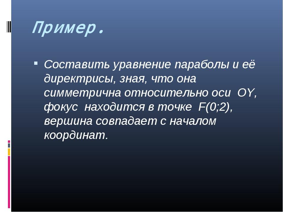 Пример. Составить уравнение параболы и её директрисы, зная, что она симметрич...
