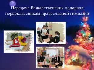 Передача Рождественских подарков первоклассникам православной гимназии