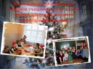 Изготовление рождественских подарков учащимися 2 «А» и 2 «Б» классов для перв