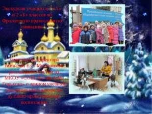 Заместитель директора гимназии Е.С. Мельникова рассказывает гостям из МКОУ «С