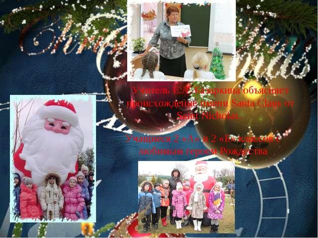 Учитель Е.Л. Базаркина объясняет происхождение имени Santa Claus от Saint Nic...
