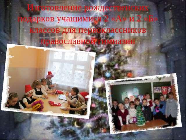Изготовление рождественских подарков учащимися 2 «А» и 2 «Б» классов для перв...
