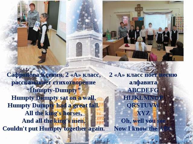"""Сафронова Ксения, 2 «А» класс, рассказывает стихотворение """"Humpty-Dumpty"""" Hum..."""