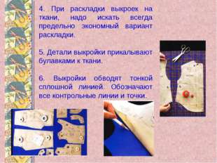 4. При раскладки выкроек на ткани, надо искать всегда предельно экономный вар
