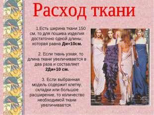 Есть ширина ткани 150 см, то для пошива изделия достаточно одной длины, котор