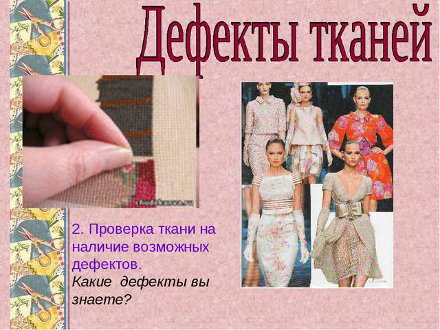 2. Проверка ткани на наличие возможных дефектов. Какие дефекты вы знаете?