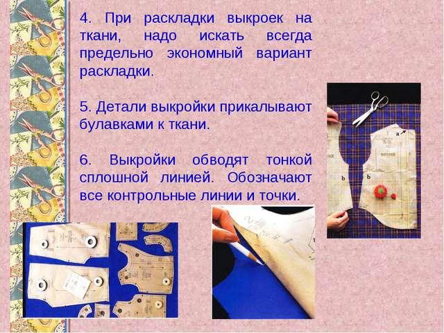 4. При раскладки выкроек на ткани, надо искать всегда предельно экономный вар...
