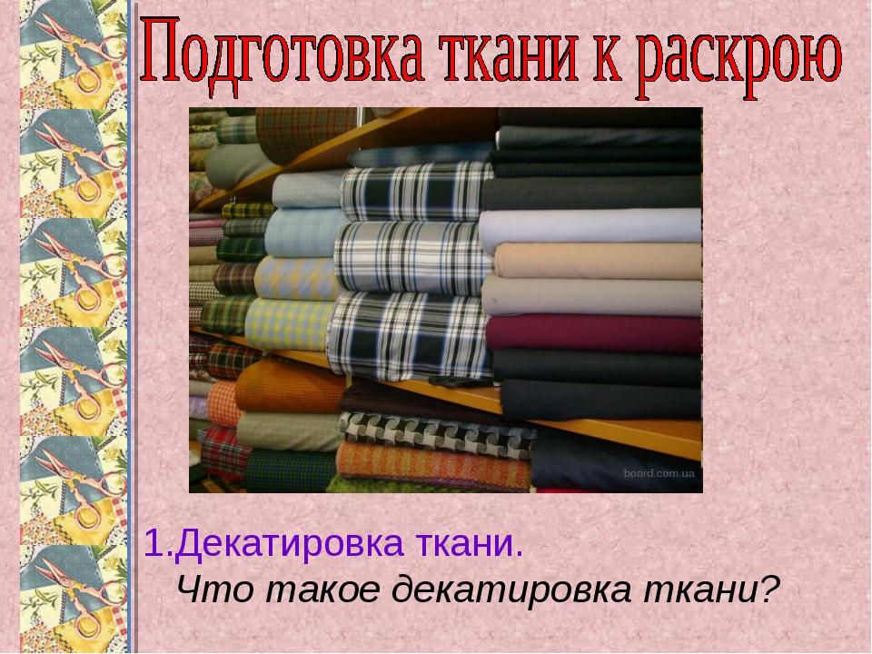 Декатировка ткани. Что такое декатировка ткани?
