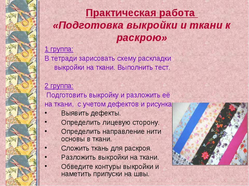 Практическая работа «Подготовка выкройки и ткани к раскрою» 1 группа: В тетра...