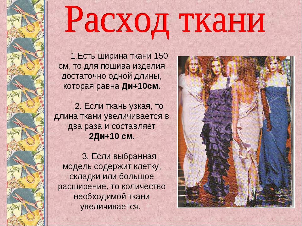 Есть ширина ткани 150 см, то для пошива изделия достаточно одной длины, котор...