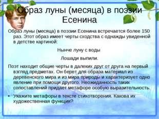 Образ луны (месяца) в поэзии Есенина Образ луны (месяца) в поэзии Есенина вст