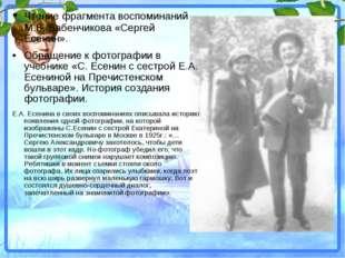 •Чтение фрагмента воспоминаний М.В. Бабенчикова «Сергей Есенин». •Обращение