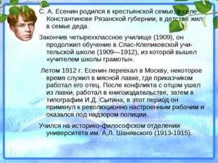 С. А. Есенин родился в крестьянской семье, в селе Константинове Рязанской губ