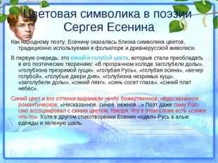 Цветовая символика в поэзии Сергея Есенина Как народному поэту, Есенину оказа
