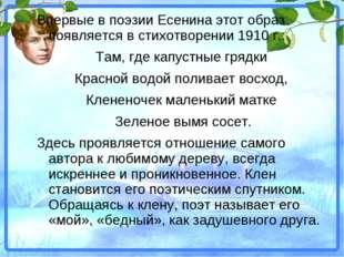 Впервые в поэзии Есенина этот образ появляется в стихотворении 1910 г.: Там,