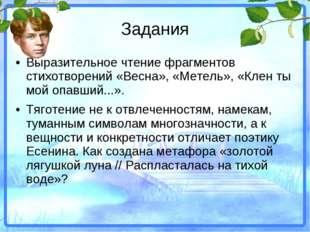 Задания •Выразительное чтение фрагментов стихотворений «Весна», «Метель», «К