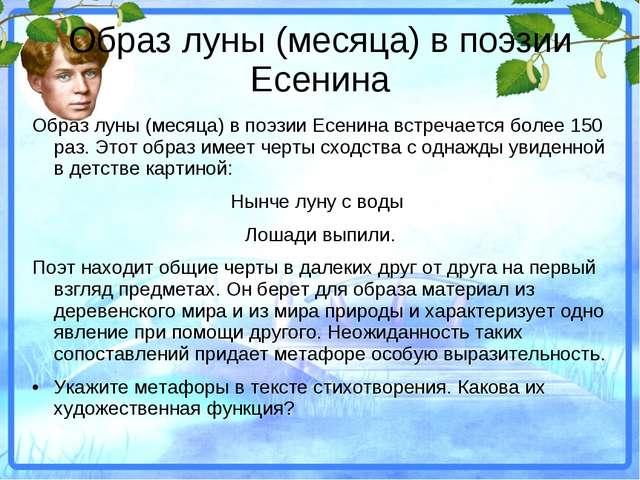 Образ луны (месяца) в поэзии Есенина Образ луны (месяца) в поэзии Есенина вст...