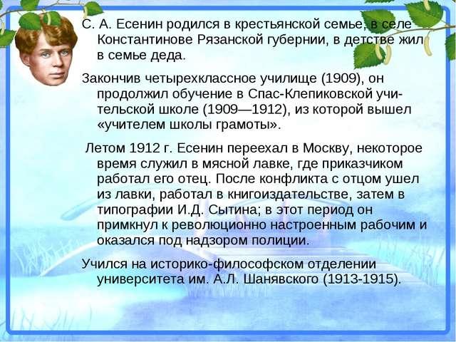 С. А. Есенин родился в крестьянской семье, в селе Константинове Рязанской губ...