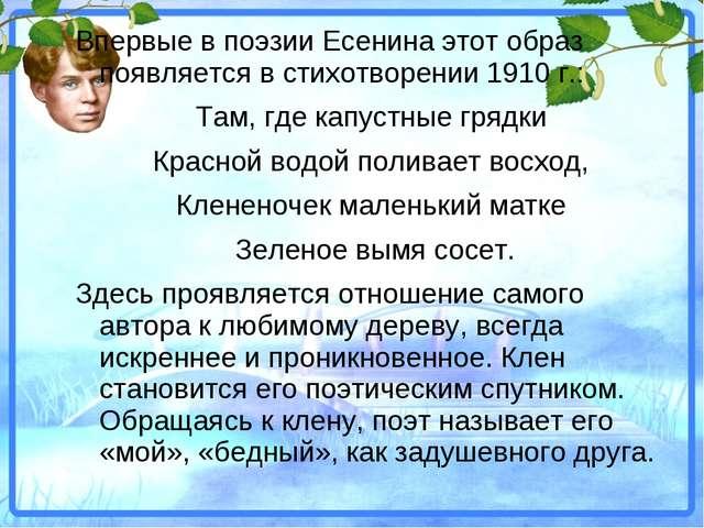Впервые в поэзии Есенина этот образ появляется в стихотворении 1910 г.: Там,...