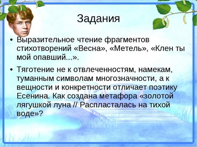 Задания •Выразительное чтение фрагментов стихотворений «Весна», «Метель», «К...
