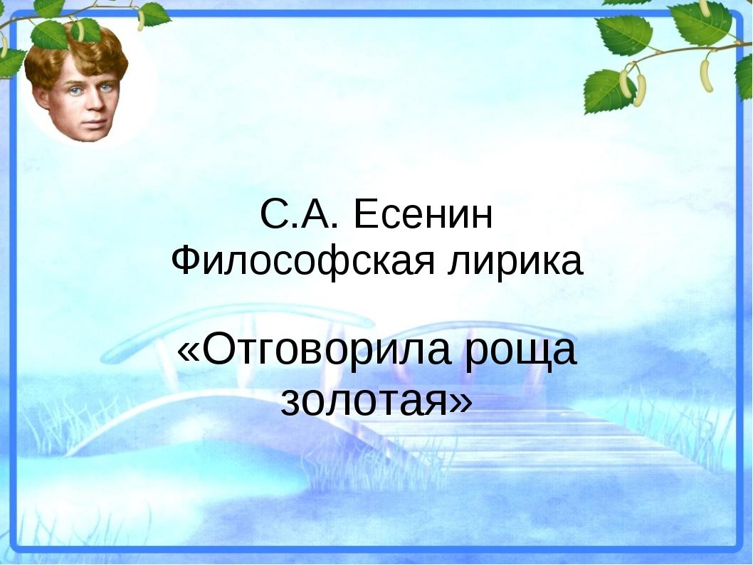С.А. Есенин Философская лирика «Отговорила роща золотая»