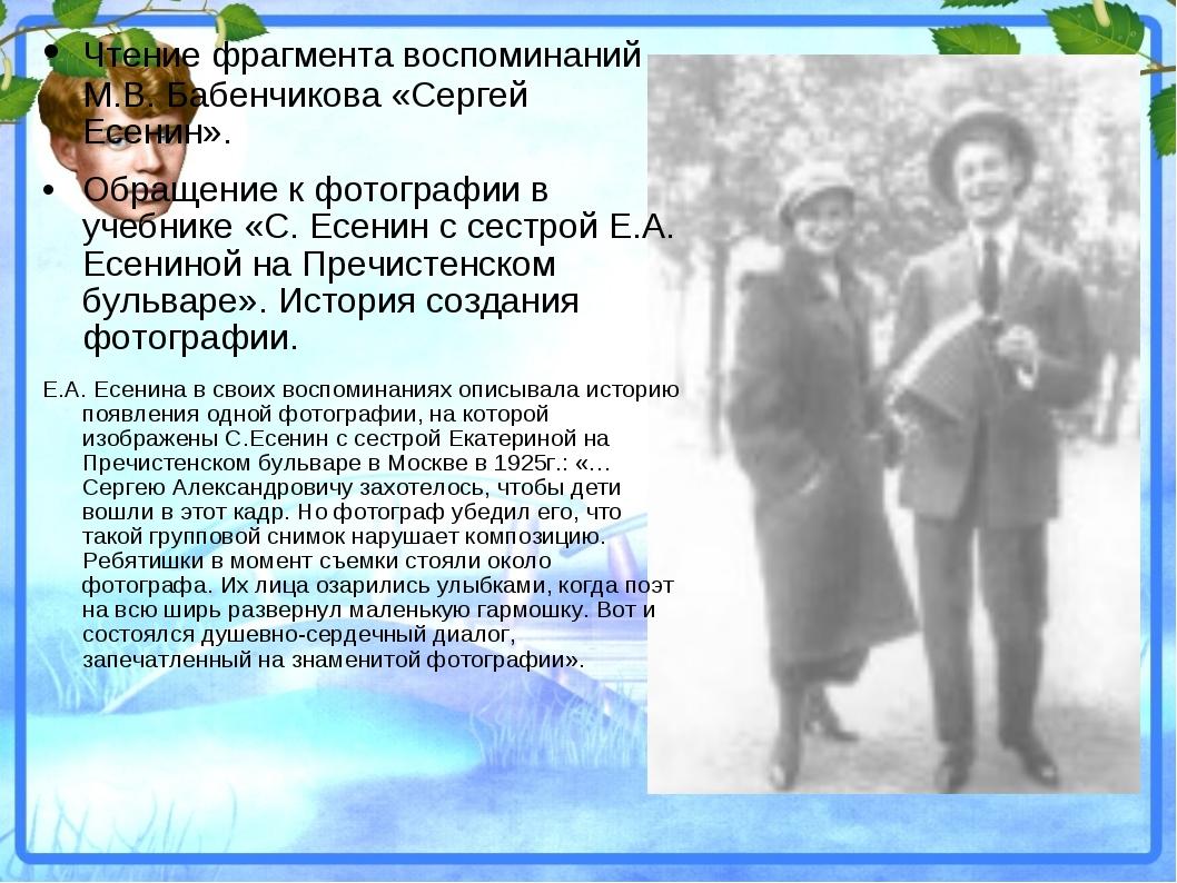 •Чтение фрагмента воспоминаний М.В. Бабенчикова «Сергей Есенин». •Обращение...