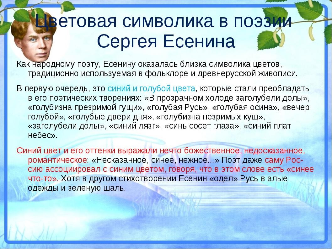 Цветовая символика в поэзии Сергея Есенина Как народному поэту, Есенину оказа...