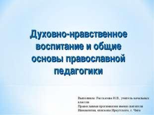 Духовно-нравственное воспитание и общие основы православной педагогики Выполн