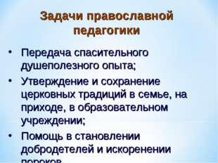 Задачи православной педагогики Передача спасительного душеполезного опыта; Ут